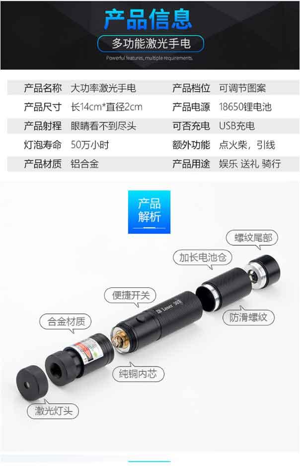 Cấu tạo đèn pin laser 303