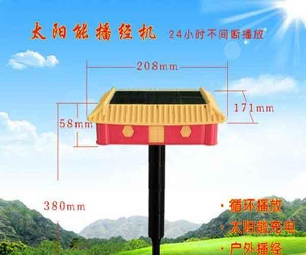 Kích thước máy niệm phật năng lượng mặt trời